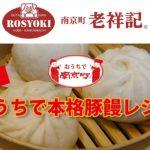 【プロのレシピ】おうちで簡単中華料理「老祥記-本格豚饅レシピ」