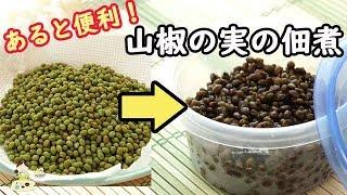 山椒の実の佃煮を作り置き♪冷蔵庫にあるとすぐ使えて便利!炊きものの味がコレで決まる! 料理 レシピ 簡単