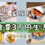 【食費節約のリアル】4人家族1ヵ月3万円で生活!まだまだ余裕の4日〜6日目【節約レシピ献立公開】