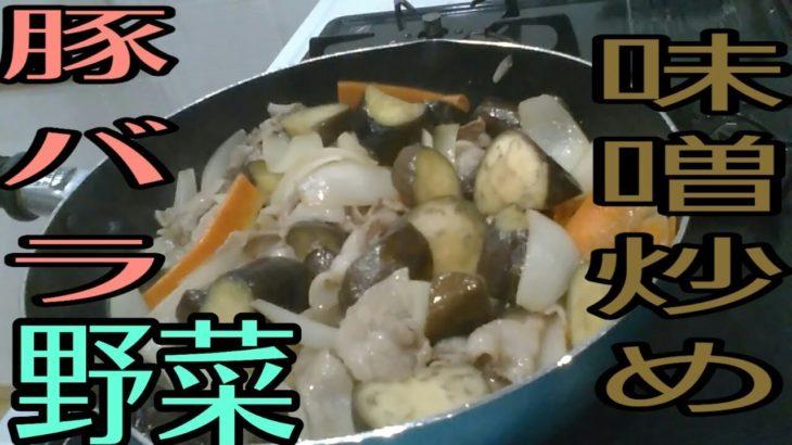 【簡単レシピ】簡単豚バラレシピ。ご飯が進みます!