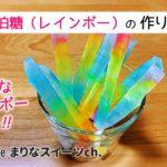 琥珀糖の作り方|簡単お菓子作りレシピ