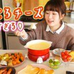 【トロトロ幸せ】熱々チーズフォンデュを作って食べる!【簡単美味しいレシピ】