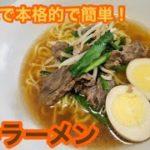 [オススメレシピ]スープから作る!簡単本格牛ラーメン[料理]