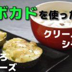 【アボカドツナチーズ&アボカドシチュー】で作る簡単料理レシピ