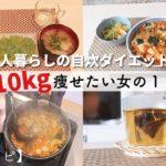 【簡単低カロリーレシピ】一人暮らし女子の1日のダイエットメニュー🍙しっかり食べて美味しく痩せる!!!【自粛中の1日の食事】