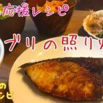【みらいレシピ】初・魚料理レシピ☆簡単おいしい『ブリの照り焼き』今日のごはんにいかがですか?