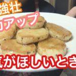 【お疲れ気味のあなたへおすすめレシピ】簡単!【長芋のステーキ】