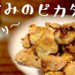しっとりササミのピカタ風レシピ【簡単】