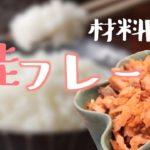 鮭フレークのレシピ【簡単】