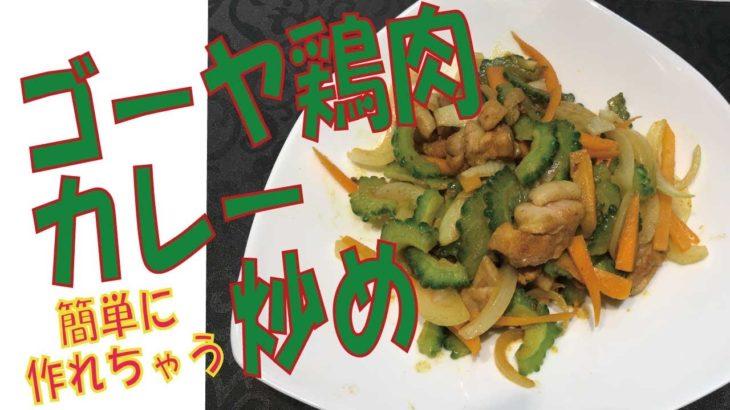 【ゴーヤ鶏肉カレー炒め】おすすめ手抜き節約レシピ 簡単でヘルシーレシピ旨すぎる!