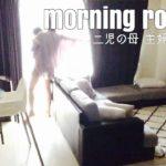モーニングルーティーン【二児の母】【家事】【育児】【毎朝やる事】