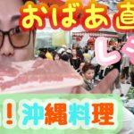 [絶品]簡単かつ美味い!おばあの激うま豚肉料理レシピ