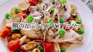 鯛のかぶとのアクアパッツァ・簡単イタリアンの作り方・レシピ