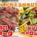 【簡単レシピ】絶品!元イタリア料理人が教えるねばねばペペロンチーノ 牛肉のタリアータ