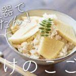 【炊飯器で簡単】たけのこご飯のレシピ・作り方