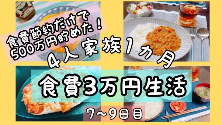 【食費節約のリアル】4人家族1ヵ月3万円節約生活!手作りピザで楽しく節約【節約レシピ献立公開】