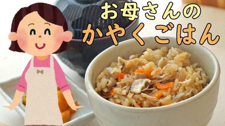 [レシピ動画] お母さんの【かやくごはん】しみじみおいしい母の味を再現してみました。料理 レシピ 簡単