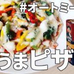 【圧倒的パリッと感】オートミールピザ!クリスピータイプ オートミールレシピ | 作り方 | 料理ルーティン