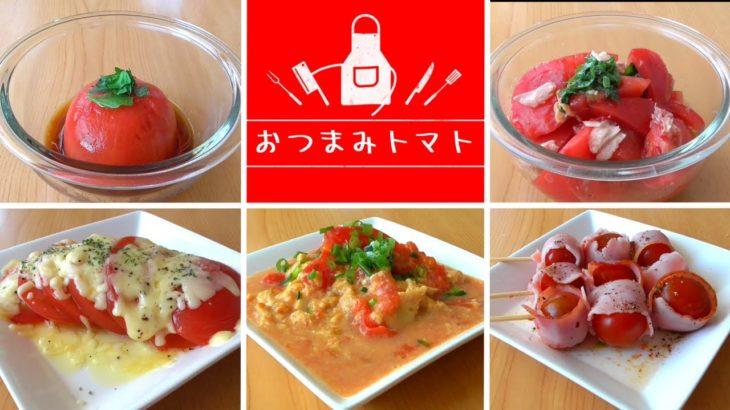 【おつまみトマト】トマトアレンジレシピ・簡単・時短・切ってレンジに入れるだけ