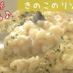 [レシピ動画]チーズがとろん【きのこのリゾット】フライパンに入れるだけで完成!仕上がりは本格!料理 レシピ 簡単