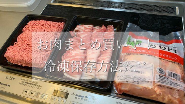 お肉まとめ買い!!【節約】冷凍保存方法✩.*˚