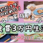 【食費節約生活】4人家族1ヵ月3万円🌷10〜12日目【レシピ公開】