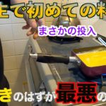 【クックパッド】友達に人生初料理させたら仕上げに油入れてた【閲覧注意】最悪のレシピ