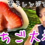 【絶品】白玉粉と電子レンジで超簡単いちご大福  〜現役板前が教える〜