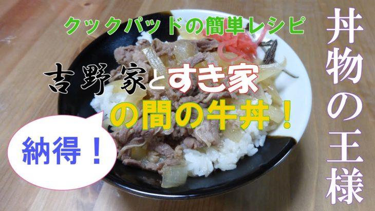 クックパッドの簡単レシピ「吉野家とすき家の間の牛丼!」