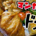 """【再現レシピ】簡単に出来る「プチ""""マンガ肉""""」の作り方!お子様も喜ぶこと間違いなし!【骨付き肉】"""