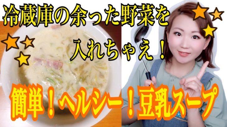 【ダイエットレシピ】簡単!豆乳味噌野菜スープの作り方