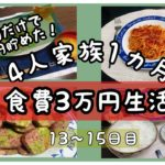 【食費節約生活】4人家族1ヵ月3万円🌷13〜15日目【レシピ公開】
