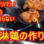[秘密のレシピ]簡単なのに本格的な油淋鶏(ユーリンチー)の作り方