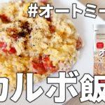 【超濃厚】オートミールでカルボ飯!だれウマさんのアレンジレシピ オートミールレシピ | 作り方 | 料理ルーティン | カルボナーラ | リゾット