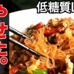 【糖質制限】簡単タイ料理レシピ!ガパオの麺に秘密あり