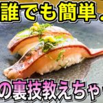【プロの料理人が家庭で作る簡単・激ウマ グルメレシピ】簡単!我が家で握り寿司
