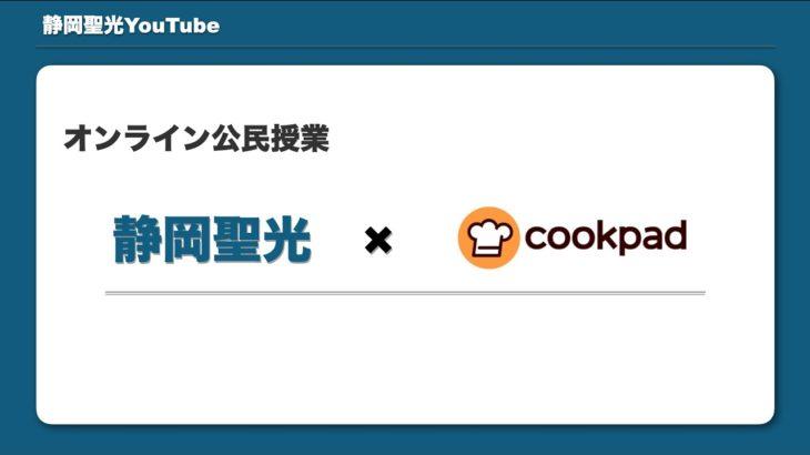 オンライン公民 クックパッド株式会社とコラボ授業