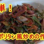 [まかないレシピ] 簡単!ナポリタン風炒めの作り方