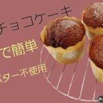 【 クックパッドレシピ 】砂糖・バター不使用!簡単チョコケーキ【簡単 お菓子】