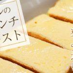 【超時短レシピ!レンジに入れるだけでホテルの味】 プロが教える本格料理~フレンチトースト~