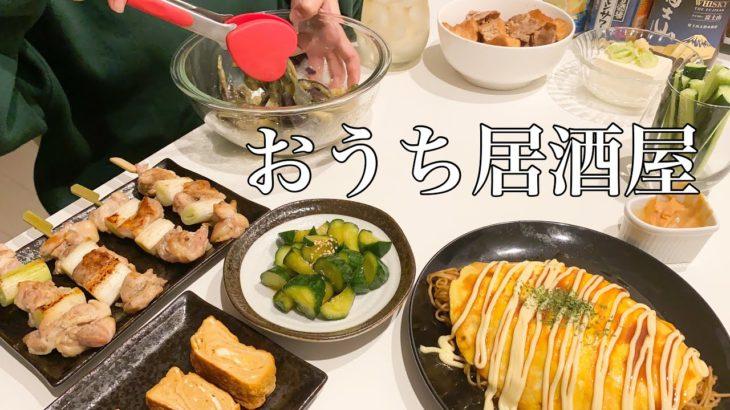 おうち居酒屋【簡単レシピ】簡単おつまみ|料理動画|同棲カップル