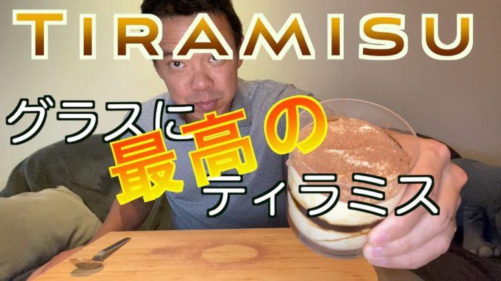 【英語】【レシピ】家で簡単、本格的ティラミス【英語で料理1週間チャレンジ】