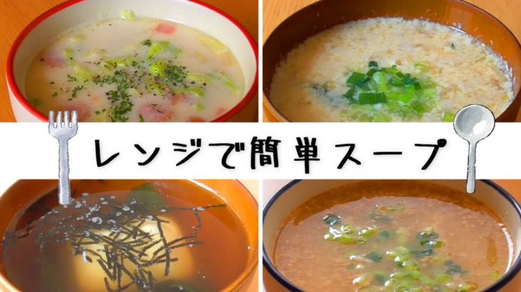 【レンジでスープ!】簡単時短スープアレンジ!スープレシピずぼら飯・まな板も包丁もいらないよ!