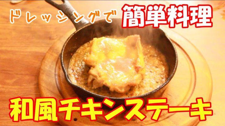 【アウトドアにもオススメ】和風チキンステーキ【簡単料理レシピ】