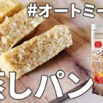 【時短に改良!】オートミールメープル蒸しパン!アレンジ料理 オートミールレシピ | 作り方 | 料理ルーティン| ダイエット| 糖質制限