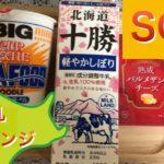 【牛乳チャレンジ】ミルクラーメン アレンジ料理 簡単時短料理 カップラーメンレシピ
