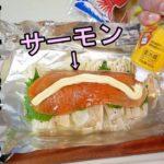 簡単料理つまみ【アルミホイルで鮭の酒蒸し】節約レシピ呑み