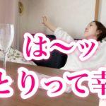 【ママのリアル】幸せひとり時間