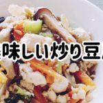 炒り豆腐・美味しい・ヘルシー・ダイエット・メニュー・料理・レシピ・簡単