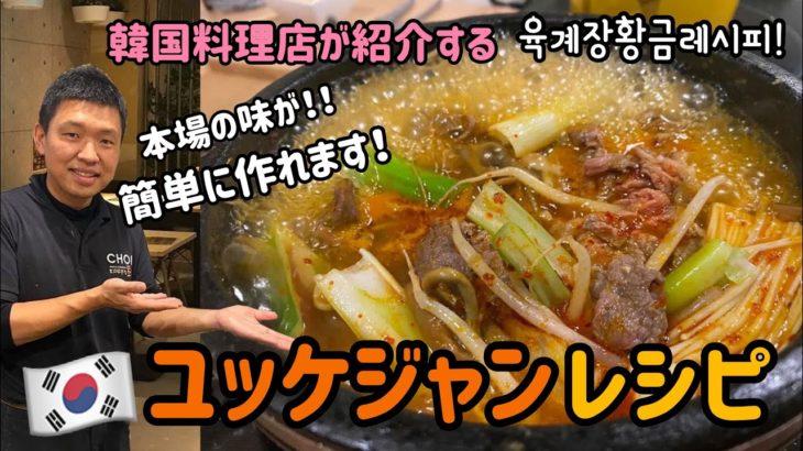 韓国本場のユッケジャンレシピ/簡単作り方&簡単レシピ